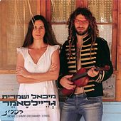Play & Download B Paris / בפריז by Michael (1) | Napster