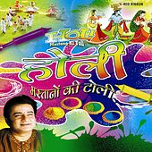 Holi Mastano Ki Toli by Various Artists