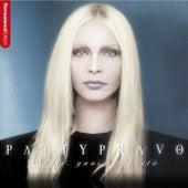 Notti, guai e libertà (Remastered Edition) by Patty Pravo