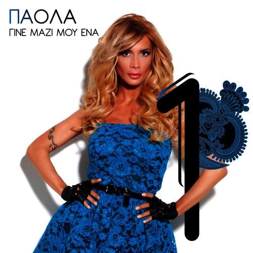 Gine Mazi Mou Ena [Γίνε Μαζί Μου Ένα] by Paola (GR) (Πάολα)