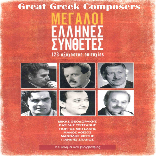 Play & Download Great Greek Composers (Μεγάλοι Έλληνες Συνθέτες) by Various Artists | Napster