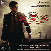 Billa 2 (Telugu) by Various Artists