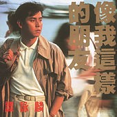Back To Black Xiang Wo Zhe Yang De Peng You - Tan Yong Lin by Alan Tam