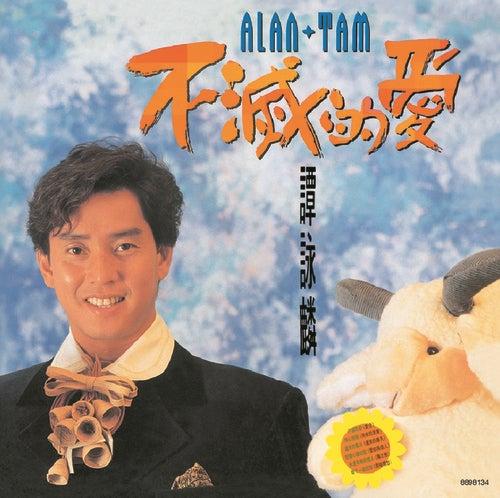 Back To Black Bu Mie De Ai - Tan Yong Lin by Alan Tam