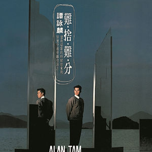 Back To Black Nan She Nan Fen - Tan Yong Lin by Alan Tam
