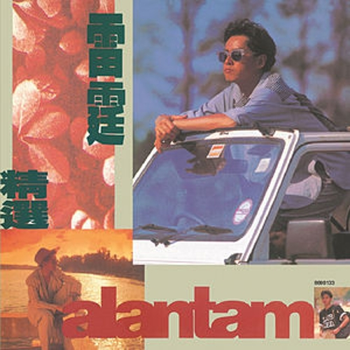 Play & Download Back To Black Lei Ting Jing Xuan - Tan Yong Lin by Alan Tam | Napster