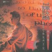 Play & Download Back To Black Wo Zhen De He Ta Men Bu Tong - Tan Yong Lin by Alan Tam | Napster