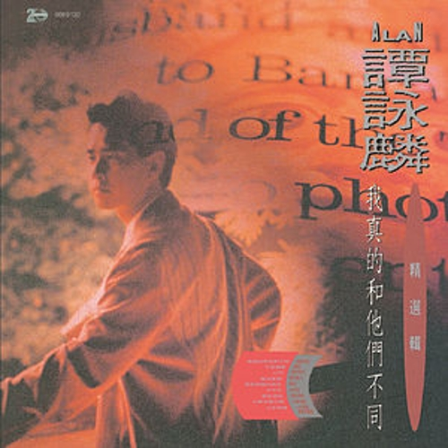 Back To Black Wo Zhen De He Ta Men Bu Tong - Tan Yong Lin by Alan Tam