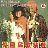 Favorite Foreign Folk Songs 2 by Various Artists