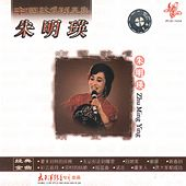 Play & Download Famous Chinese Singers 7: Zhu Mingying by Zhu Mingying | Napster