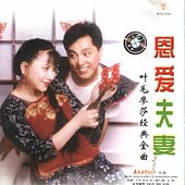 Loving Couple: A Selection of Ye Mao and Liao Sha Classics by Liao Sha
