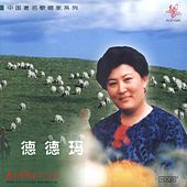 Play & Download Famous Chinese Folk Musicians -Dedema by Dedema | Napster