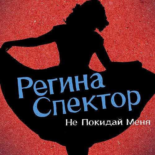Play & Download Don't Leave Me [Ne Me Quitte Pas] (Russian Version) by Regina Spektor | Napster