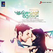 Play & Download Pudhumughangal Thevai by Twinz Tunes | Napster