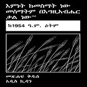 Play & Download Amharic New Testament (Non-Dramatized) 1988 Common Version by The Bible | Napster