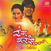 Rang Barse- Holi Songs From Films von Various Artists