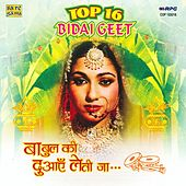 Play & Download Top 16 - Bidai Geet by Various Artists | Napster