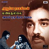 Play & Download Aporva Ragangal Manmatha Lelai Aval Oru Thodarkati by Various Artists | Napster