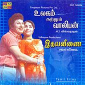 Play & Download Ulagam Sutrum Valiban Idhaya Veenai by Various Artists | Napster