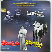 Play & Download Bhoothayyan Magaayyu Devara Gudi Sahodarara Savaal by Various Artists | Napster