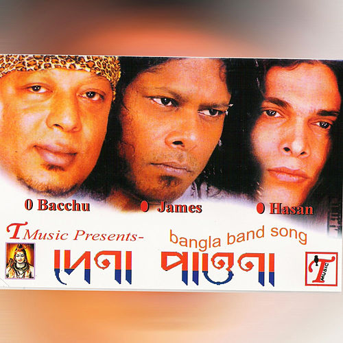 Dena Paona by Various Artists