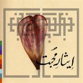 Play & Download Sacrifice to Love by Rizwan-Muazzam Qawwali   Napster