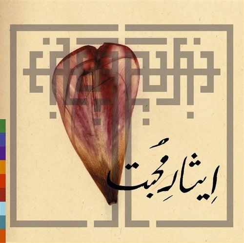 Sacrifice to Love by Rizwan-Muazzam Qawwali