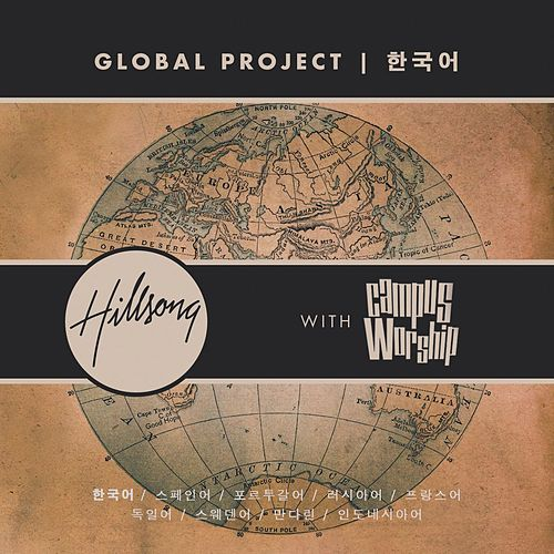 Global Project Korean (with Campus Worship) by Hillsong Global Project