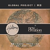 Play & Download Global Project Mandarin (with New Creation Church - Singapore) by Hillsong Global Project | Napster