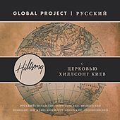Play & Download Global Project Russian (with Hillsong Church Moscow) by Hillsong Global Project | Napster