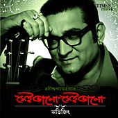 Play & Download Sei Bhalo Sei Bhalo by Abhijeet | Napster