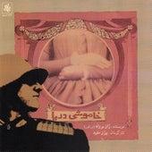 Play & Download Khamooshi-ye-Darya(Le Silence de la Mere) by Bijan Mofid | Napster