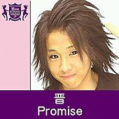 Play & Download Promise by Shin | Napster