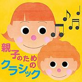 Best Classical Music For Papa, Mama and Kids by Various Artists
