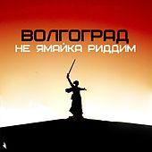 Play & Download Волгоград Не Ямайка Риддим by Various Artists | Napster