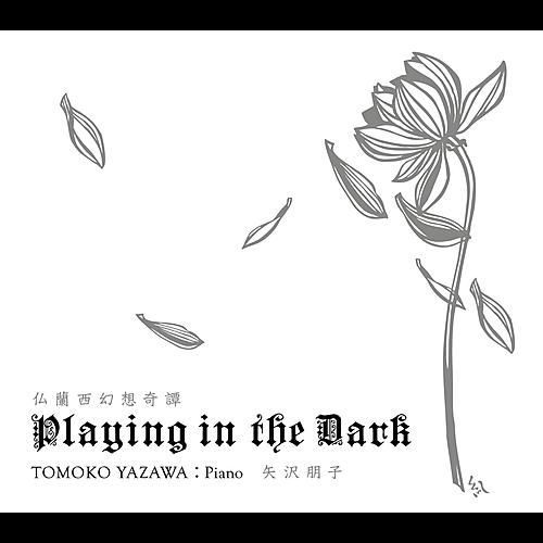 Playing in the Dark by Tomoko Yazawa