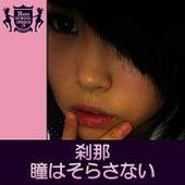 Hitomiwasorasanai by Setsuna
