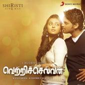 Vetriselvan by Various Artists