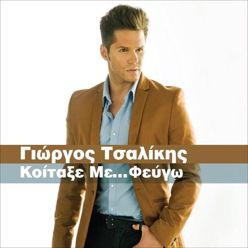Giorgos Tsalikis (Γιώργος Τσαλίκης):