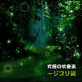 Premium Wind Ensemble Collection of GHIBLI by The Japan Ground Self-Defense Force Central Band