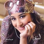 Mo Bessahel by Aseel Omran