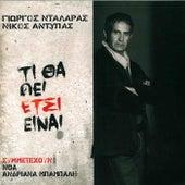Play & Download Ti Tha Pei Etsi Einai [Τι Θα Πει Έτσι Είναι] by Giorgos Dalaras (Γιώργος Νταλάρας) | Napster
