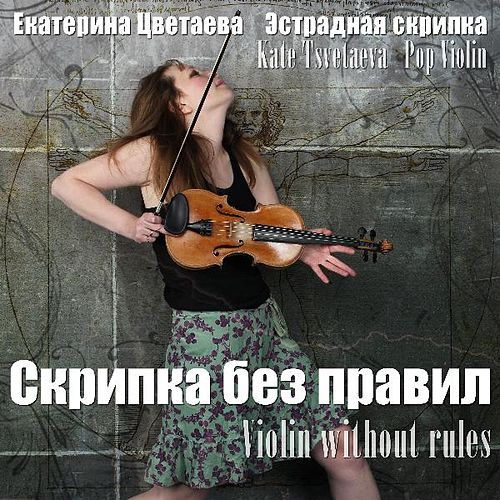 Violin Without Rules by Kate Tsvetaeva Pop Violin