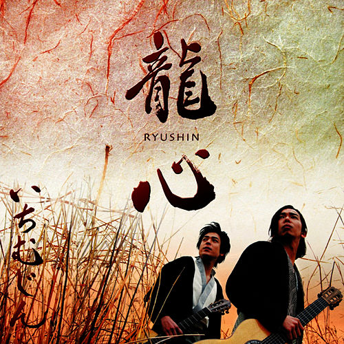 Play & Download Ryushin by Ichimujin | Napster