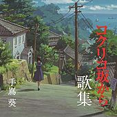 Play & Download From Up on Poppy Hill Songbook — music inspired by the film by Aoi Teshima | Napster