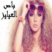 Play & Download Bus El Eayayez (باص العيايز) by Myriam Fares | Napster