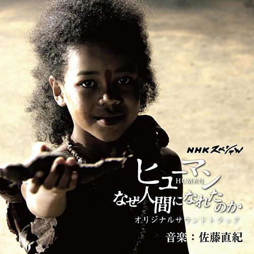Play & Download NHK Special Human Naze Ningen ni Naretanoka Original Soundtrack by Naoki Sato | Napster