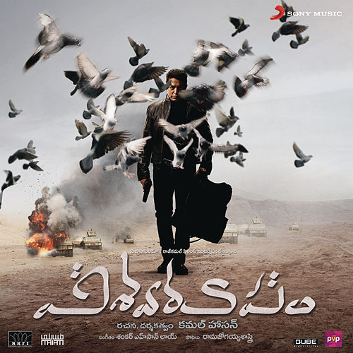 Play & Download Vishwaroopam (Telugu) by Shankar-Ehsaan-Loy | Napster
