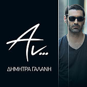 Play & Download An [Αν] by Dimitra Galani (Δήμητρα Γαλάνη) | Napster