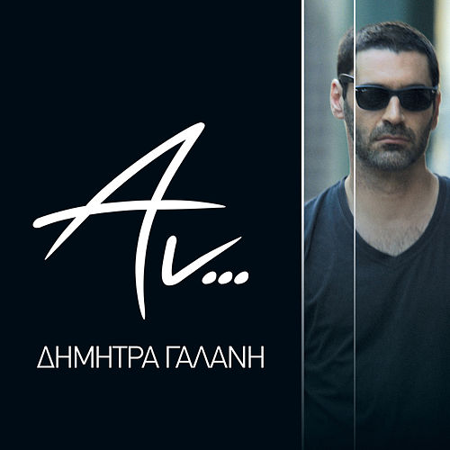 Play & Download An [Αν] by Dimitra Galani (Δήμητρα Γαλάνη) | Napster